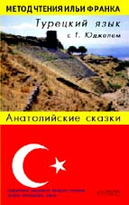 Турецкий язык с Т. Юджелем: «Анатолийские сказки»