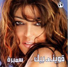 "Samira Saeed ""Aweeny Beek"""